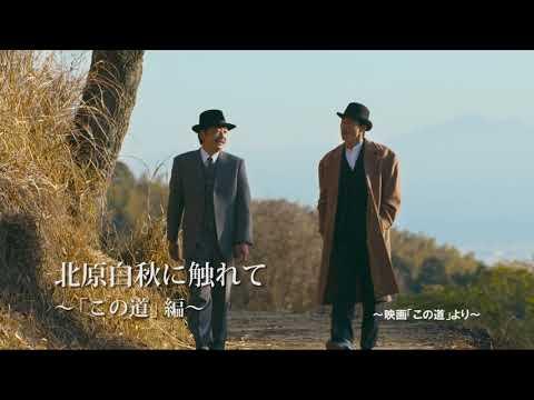 白秋PR動画(この道)