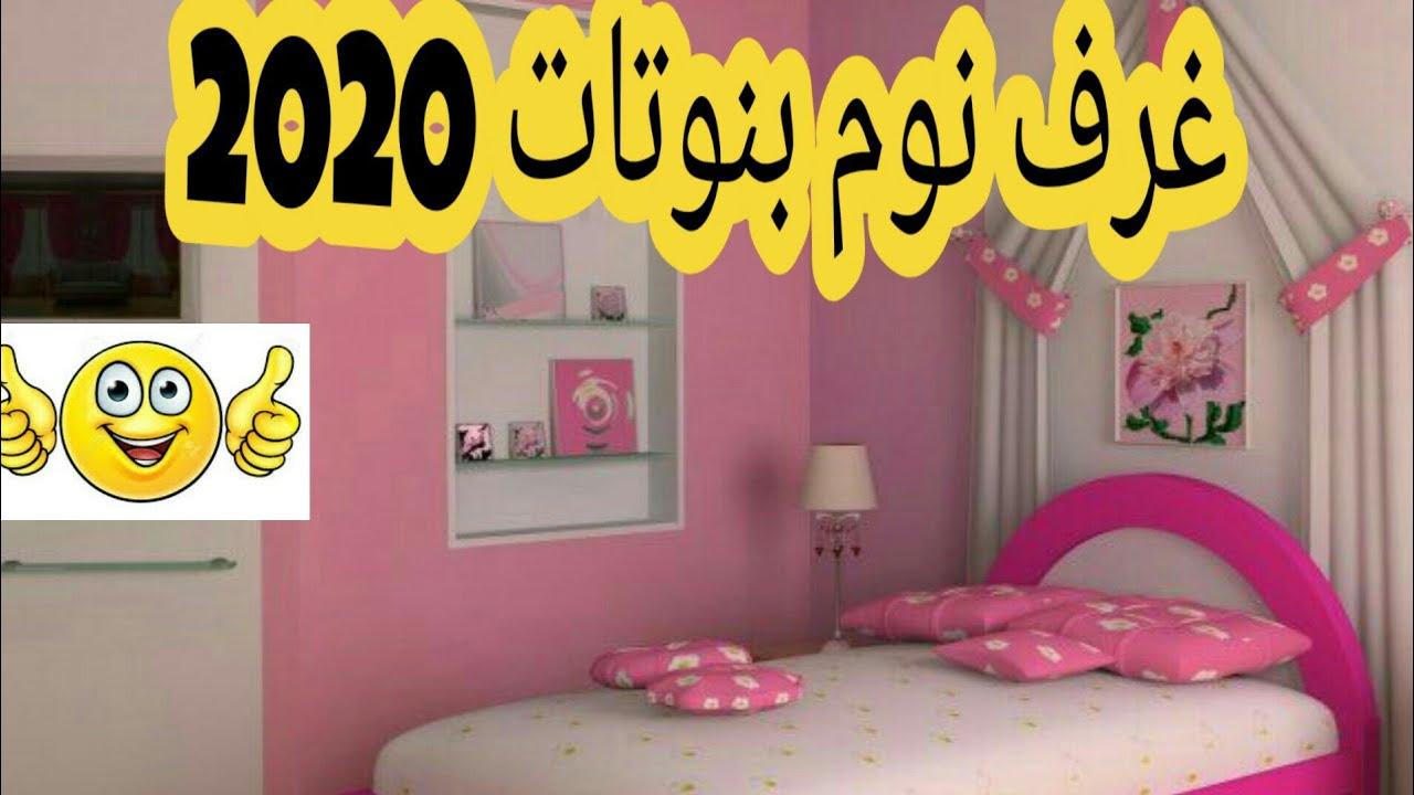 أرقى وأجمل غرف نوم بنات 2020 Youtube