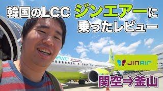 韓国のLCC ジンエアー(関空⇒釜山)に乗ってみたレビュー。往復たった13000円!