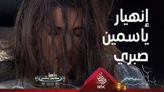 إنهيار شديد لـ ياسمين صبري بعد سؤال صريح من رامز جلال