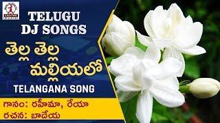 Telugu Dj Songs | Thella Thellani Malliyalo Telangana Song | Lalitha Audios And Videos