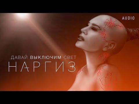 НАРГИЗ — ДАВАЙ ВЫКЛЮЧИМ СВЕТ / AUDIO 2016 thumbnail