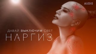 НАРГИЗ — ДАВАЙ ВЫКЛЮЧИМ СВЕТ / AUDIO 2016