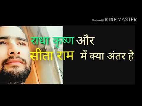 Video - राधा कृष्णा और  सीता राम मे क्या अंतर  है Yogeshwar das