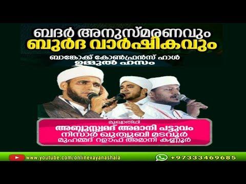 BAHRAIN ICF UMM AL HASSAM   ബദർ അനുസ്മരണവും   ബുർദ വാർഷികവും