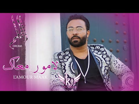Kader Japonais - L'amour maak (Clip Officiel) 2018⎜قادر الجابوني - لامور معاك