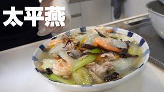 太平燕←読めるかな?熊本の郷土料理を作ってみた!【タイピーエン】