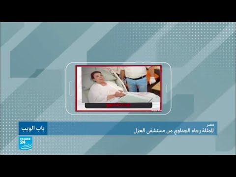 فيروس كورونا: رسالة الفنانة المصرية رجاء الجداوي إلى جمهورها من داخل مستشفى العزل  - 12:02-2020 / 5 / 29