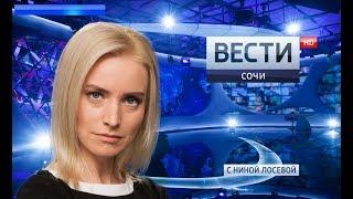 Вести Сочи 17.07.2018 20:45