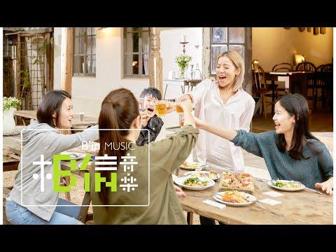 Della丁噹 [ 當我的好朋友Be My Own Friend ] Official Music Video - 中天/中視「雲中歌」片頭曲