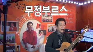가수 유이성 Live노래교실-무정부르스(강승모)