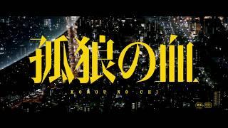 映画『孤狼の血』は2018年5月12日(土)より公開! 監督:白石和彌 原作...