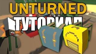 [Unturned] Туториал. Как создать рюкзак/Обзор на виды рюкзаков