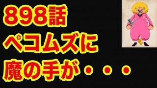 【ワンピース】899話 ペコムズに立ちふさがるのは●●!?(展開予想)
