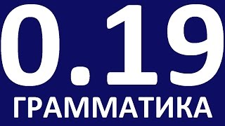ГРАММАТИКА АНГЛИЙСКОГО ЯЗЫКА С НУЛЯ    УРОК 19   Английский для начинающих  Уроки английского языка