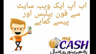 Mycash.pk Earn online money | How to earn money in Pakistan earn free recharge with mycash.