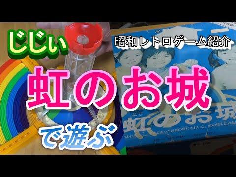じじい 【昭和レトロゲーム】虹のお城で遊ぶ。