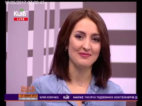 Телеканал Київ: 12.05.17 Ранок по-київськи