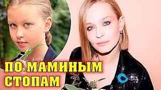 В 11 лет стала актрисой! Старшая дочь Юлии Пересильд получила очередную роль в кино