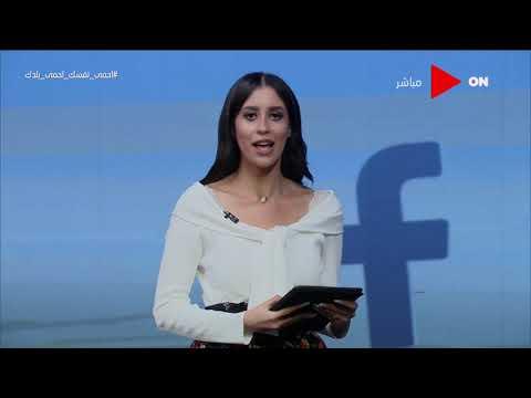 صباح الخير يا مصر - أخبار السوشيال ميديا.. هاشتاج -كلنا واحد مع السيسي- ترند تويتر لليوم الثاني  - نشر قبل 21 ساعة