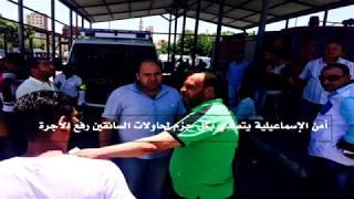 أمن #الإسماعيلية| يتصدي بكل حزم لمحاولات السائقين رفع الأجرة إلى 22 جنيه