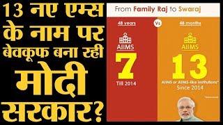 Narendra Modi Government के 13 नए AIIMS कब बनकर तैयार होने वाले हैं? l The Lallantop