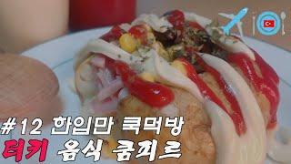 Eng]터키 음식 쿰피르 만들기 #12 쿡먹방/쿡방/먹…