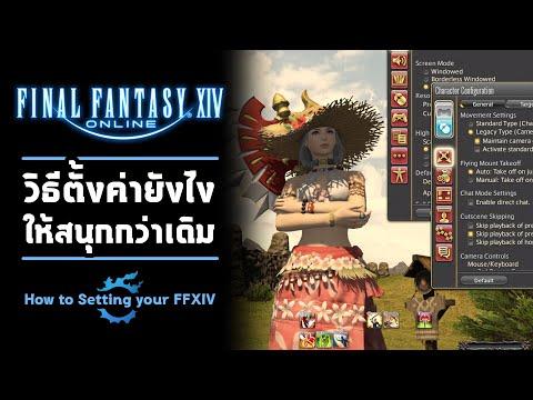 [ วิธีตั้งค่า ] Setting ยังไงให้เล่นเกมได้สนุกกว่าเดิม | FFXIV | Final Fantasy XIV Online