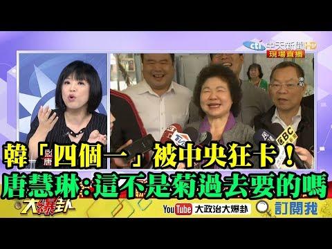 【精彩】韓「四個一」被中央狂卡! 唐慧琳:這不是陳菊過去要的嗎?