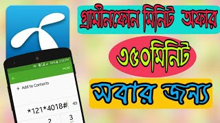 Grameenphone Talk time offer 2018