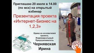 Презентация проекта Интернет Бизнес на 1,2,3 Ирина Чернявская
