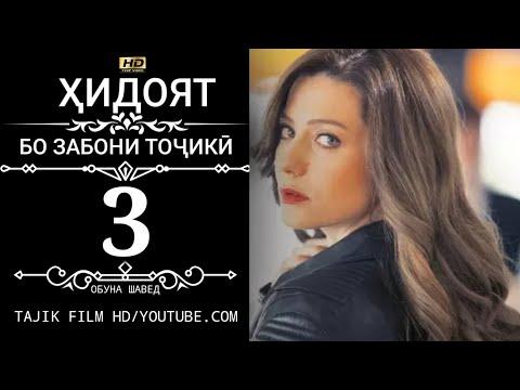 ХИДОЯТ КИСМИ 3 ТОЧИКИ 720Р_HD