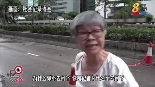 香港婆婆不满示威者堵路 徒手拆路障