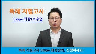 특례 지필(필답)고사. skype, zoom 화상수업(…