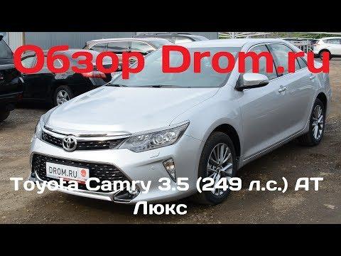 Toyota Camry 2017 3.5 (249 л.с.) AT Люкс - видеообзор