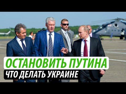 Остановить Путина. Что