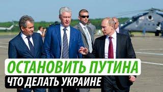 Остановить Путина. Что делать Украине