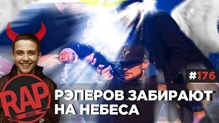 АРТЕМ ЛОИК VS ЯРМАК, СКРИПТОНИТ, THOMAS MRAZ x OXXXYMIRON, STIM #RapNews176