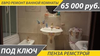 Евро ремонт ванной комнаты под ключ от компании Пенза РемСтрой(, 2016-03-25T14:03:43.000Z)