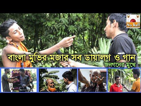 Bangla movie funny dialogue and funny song   No Ball   bangla funny video 2017  