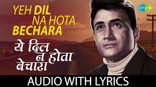 Yeh Dil Na Hota Bechara with Lyrics | यह दिल न होता बेचारा के बोल | Kishore Kumar