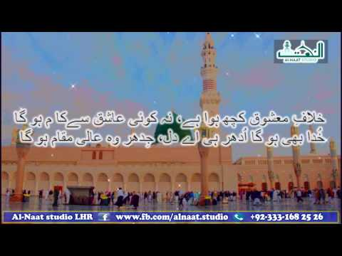 Dar E Nabi Per Para Rahon Ga(with Urdu Lyrics ) By Faraz Attari