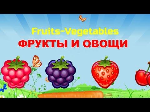Мультик - Раскраска. - Фрукты и овощи. фрукты для детей