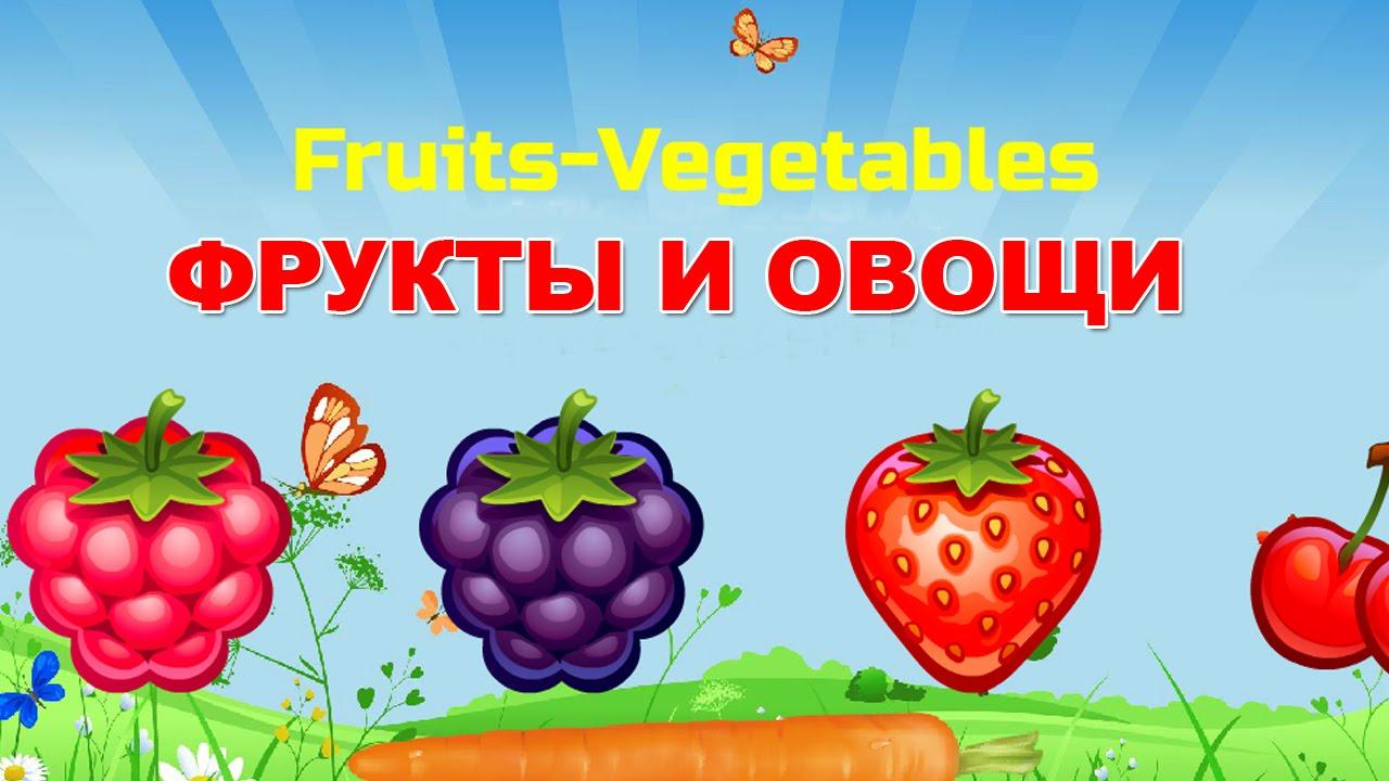 Мультик - Раскраска. - Фрукты и овощи. фрукты для детей ...