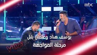 مواجهة مغربية قوية بين يوسف هناد وعثمان بلبل #MBCTheVoice