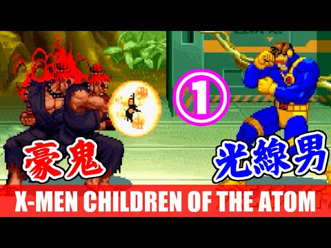 [1/4] 豪鬼(Akuma) Playthrough - X-MEN CHILDREN OF THE ATOM