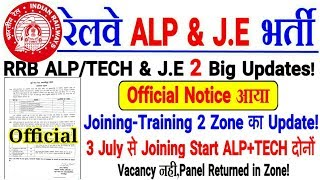 Railway Official Notice 2 बड़ी Update! RRB ALP/TECH & J.E Joining-Training Start!