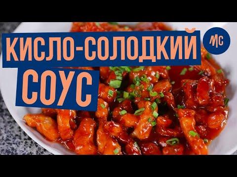 Как приготовить кисло сладкий соус для китайской еды