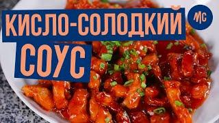 Свинина в Кисло-Сладком Соусе | Популярное Блюдо Китайской Кухни | Гу Лао Жоу