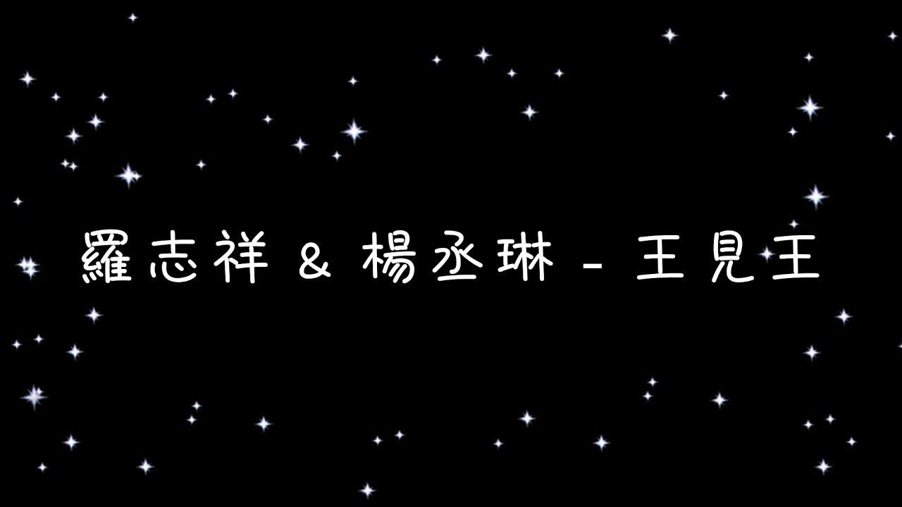 羅志祥 & 楊丞琳 王見王《歌詞》 - YouTube